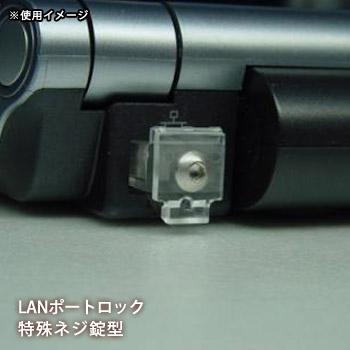 LANポート ロック 特殊ネジ錠型 PL-10A パソコン 情報漏洩 不正接続 防止[M便 1/5]