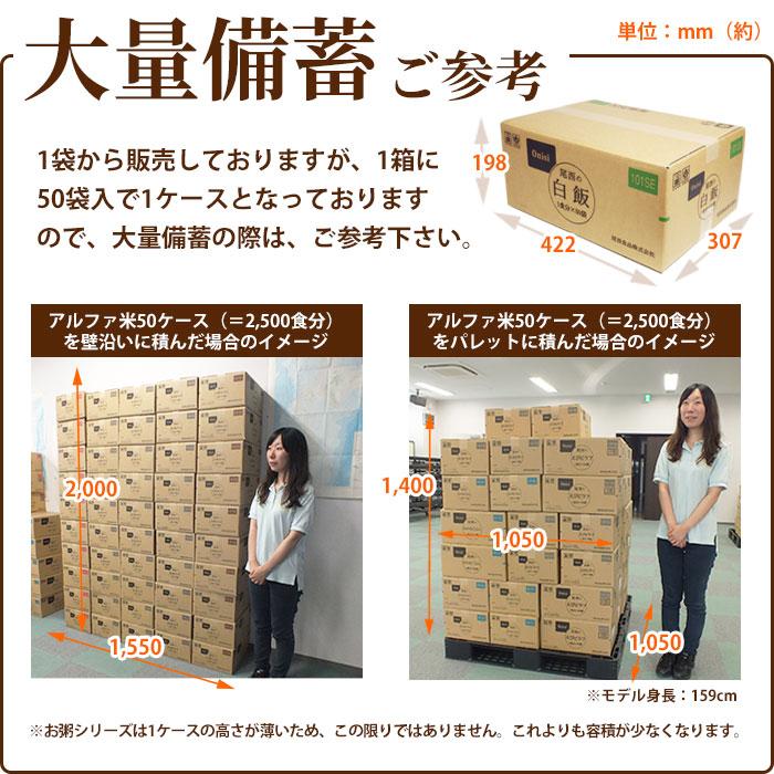 非常食アルファ米 尾西の梅がゆ 42g ×50袋入[箱売り]<br>(スタンドパック 梅粥 うめがゆ)
