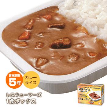 レスキューフーズ1食ボックス『カレーライス』(非常食/ホリカフーズ/防災)