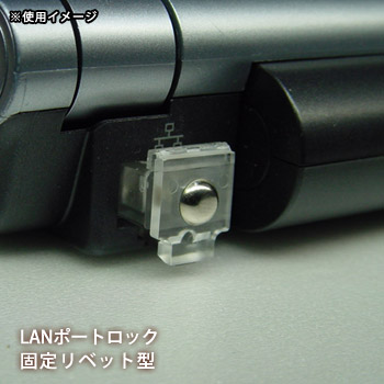 LANポートロック 固定リベット型 PL-10C パソコン 情報漏洩 不正接続 防止[M便 1/5]