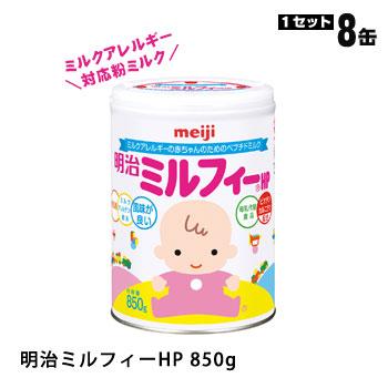ミルクアレルギー対応 明治 ミルフィーHP 850g 8缶入 粉ミルク