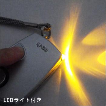 防犯ブザー超音プチアラーム ライト付き・防滴型(ストーカー対策)