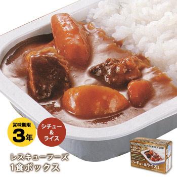 レスキューフーズ1食ボックス『シチュー&ライス』(非常食/ホリカフーズ/防災)