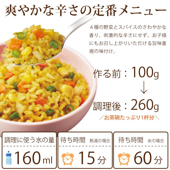 非常食アルファ米 尾西のドライカレー 100g ×50袋入[箱売り]<br>(スタンドパック 洋食 アルファー米 アルファ化米)