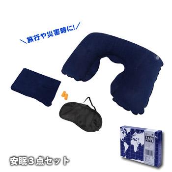 トラベル 安眠3点セット (エアー枕・ アイマスク・耳栓)