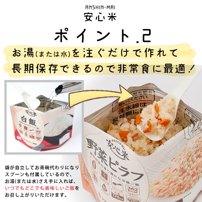 非常食セット 安心米 アレルギー対応11種コンプリートセット アルファ米セット アルファ化米 賞味期限2025年4月まで【送料無料】