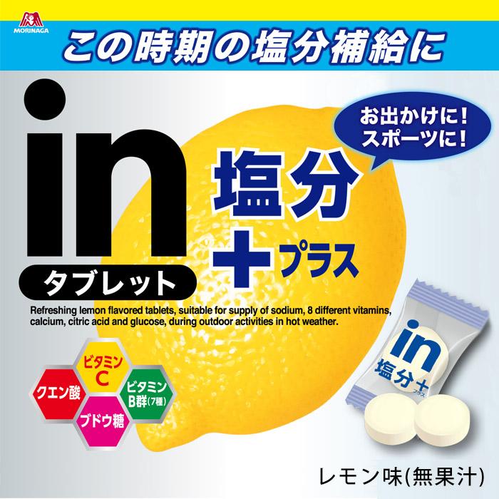 inタブレット 塩分プラス 500g レモン味 大容量 熱中症対策