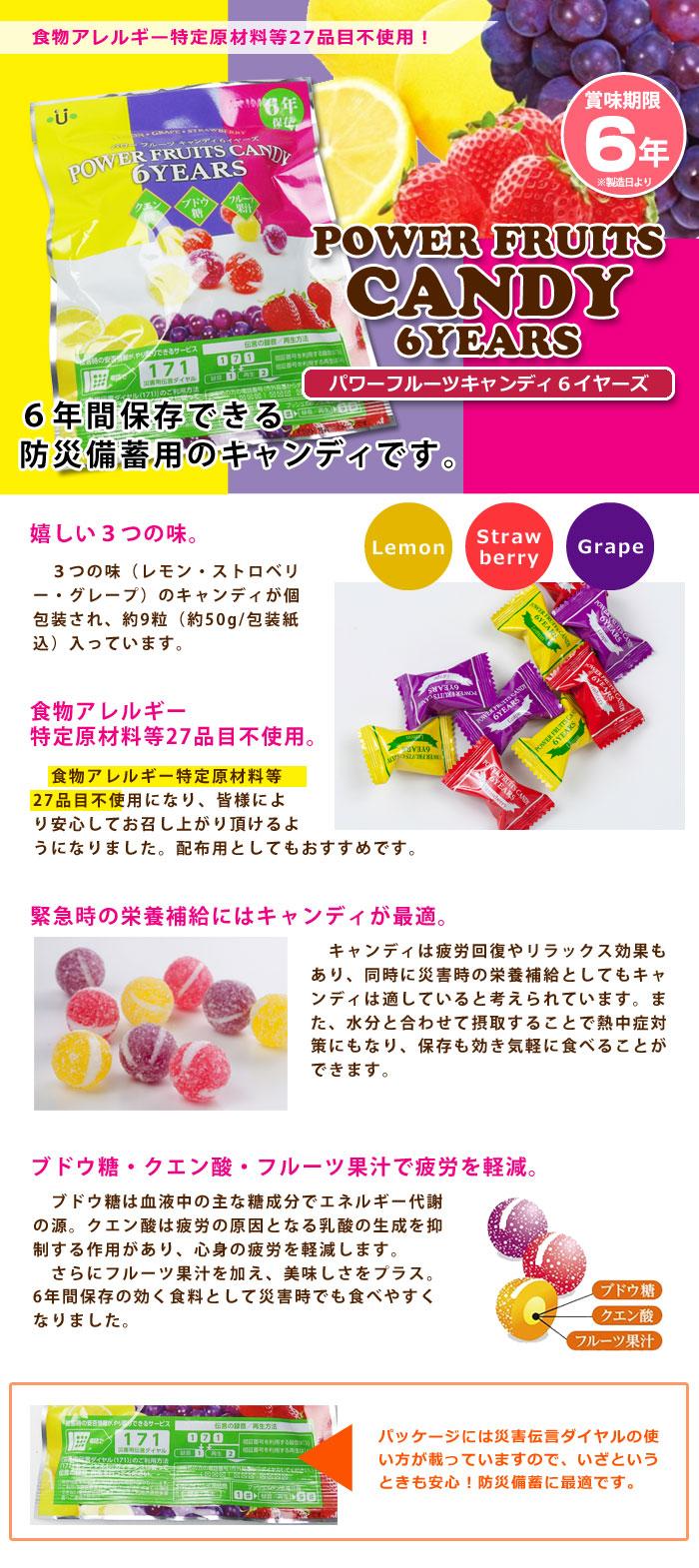 パワーフルーツキャンディ(6年保存/非常食/飴/キャンディー)