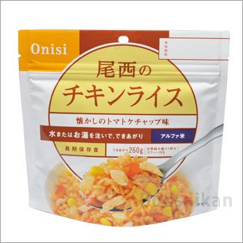 非常食アルファ米 尾西のチキンライス 100g ×50袋入[箱売り]<br>(スタンドパック 洋食 アルファー米 アルファ化米)