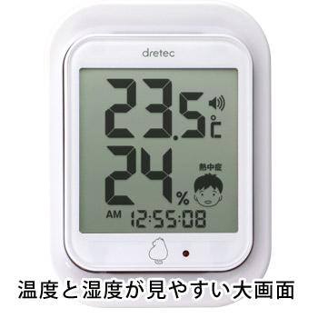 デジタル温湿度計「ルーモ」O-293(温度計 湿度計 熱中症対策 インフルエンザ対策 デジタル)