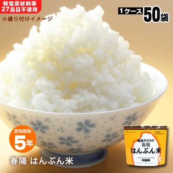 越後うまれの春陽「はんぶん米」50食入(非常食/アルファ米/保存食/アレルギー/白米/地震) お取り寄せ商品 1ヶ月以内で発送
