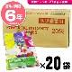パワーフルーツキャンディ×20袋セット[箱入り](6年保存/非常食/飴/キャンディー)