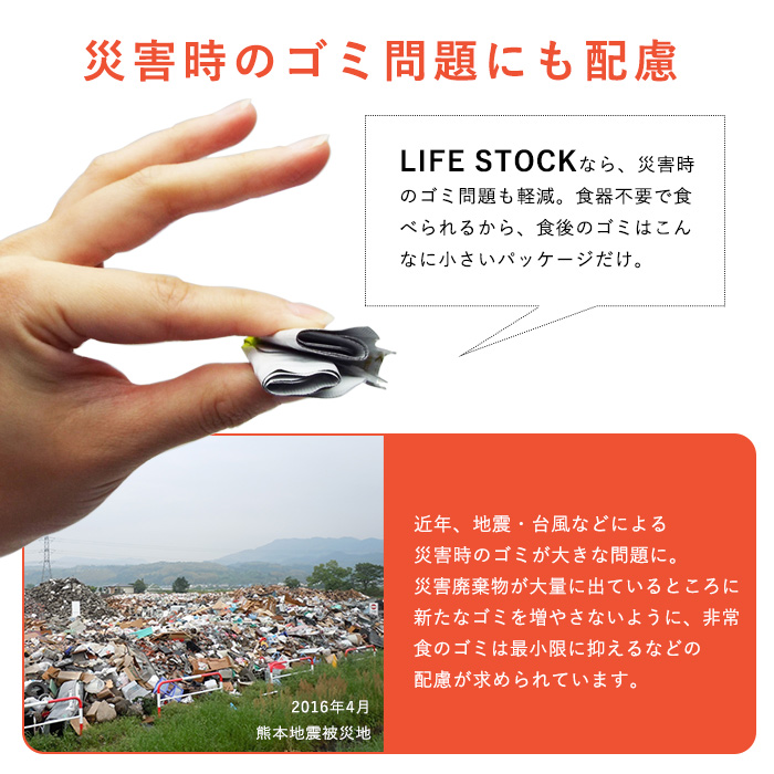 防災ゼリー LIFE STOCK バランスタイプ 30g アップル&キャロット味 ライフストック 備蓄ゼリー