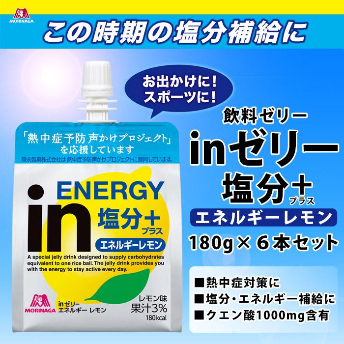 飲料ゼリー 森永inゼリー エネルギーレモン 180g ×6袋 ケース販売 熱中症対策
