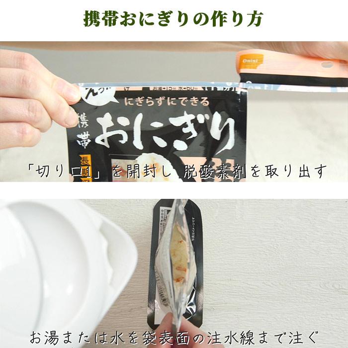非常食 にぎらずにできる携帯おにぎり 五目おこわ 50袋セット(5年保存/ご飯/おむすび/おにぎり/アルファ米)