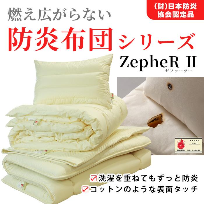 防炎ベッドパッド 難燃寝具 ニッケ商事 日本製 防炎加工  ZP-BP910 お取り寄せ1か月以内に発送
