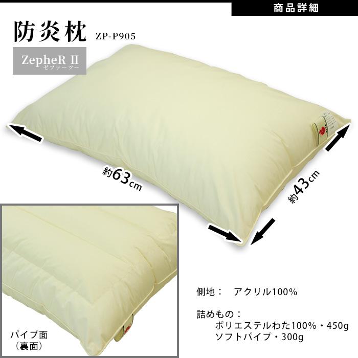防炎枕 まくら 難燃寝具 ニッケ商事 日本製 防炎加工 ZP-P905