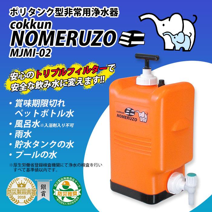 非常用浄水器 コッくん 飲めるゾウ ミニ 18L MJMI-02 ポリタンク型 オレンジ 据え置き 水道
