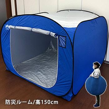防災ルーム150 高さ150cmタイプ 災害時 避難所 間仕切り 感染症対策 透けない スペース 小型 収納