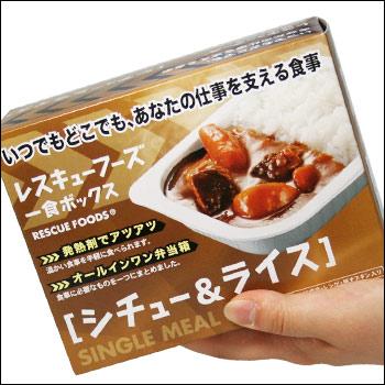 レトルト非常食 レスキューフーズ1食ボックス×3食詰め合わせボックス『カレーライス』『牛丼』『シチュー&ライス』ホリカフーズ