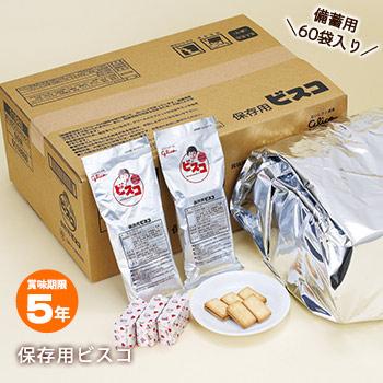 保存食ビスコ(60袋入)コンパクトタイプ(クリームサンドビスケット/グリコ/お菓子/非常食/保存食/防災グッズ)