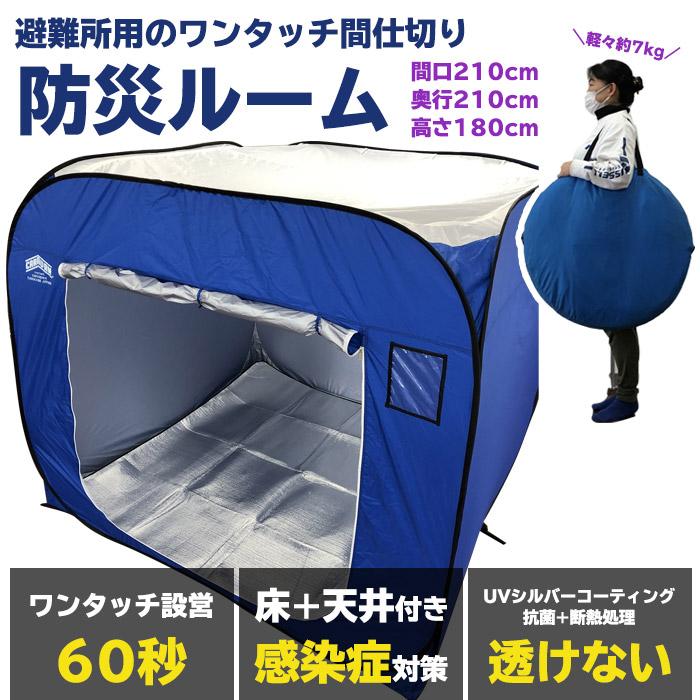 防災ルーム180 高さ180cmタイプ 災害時 避難所 間仕切り 感染症対策 透けない スペース 小型 収納