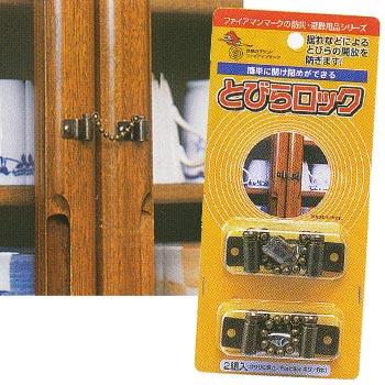耐震 とびらロック 2組入り(扉ロック)[M便 1/4]