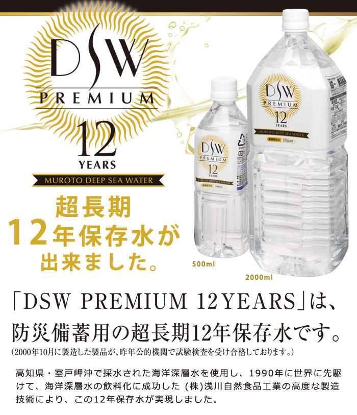 12年保存水DSW PREMIUM 12YEARS 500ml×24本入【1ケース】(DeepSeaWater ディープシーウォーター 防災備蓄 超長期保存 断水)
