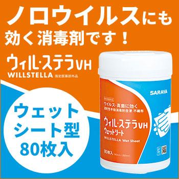 ウィル・ステラVHウェットシート 80枚(ウィルステラ ノロウイルス対策 消毒剤 ウェットティッシュ 不織布 サラヤ SARAYA)