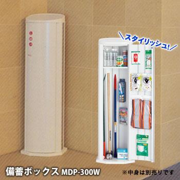 備蓄ボックス MDP-300W(災害救助用具収納ボックス)鍵なしタイプ お取り寄せ商品 3週間以内で発送
