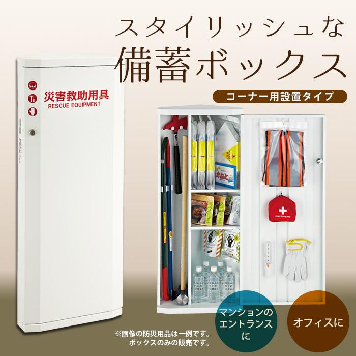 備蓄ボックス MDP-100W(災害救助用具収納ボックス)コーナー用設置タイプ お取り寄せ商品 3週間以内で発送