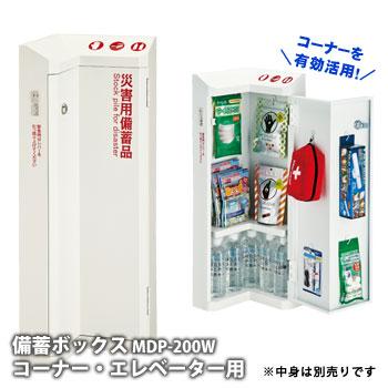 備蓄ボックス MDP-200W(災害救助用具収納ボックス)コーナー・エレベーター用設置タイプ お取り寄せ商品 3週間以内で発送