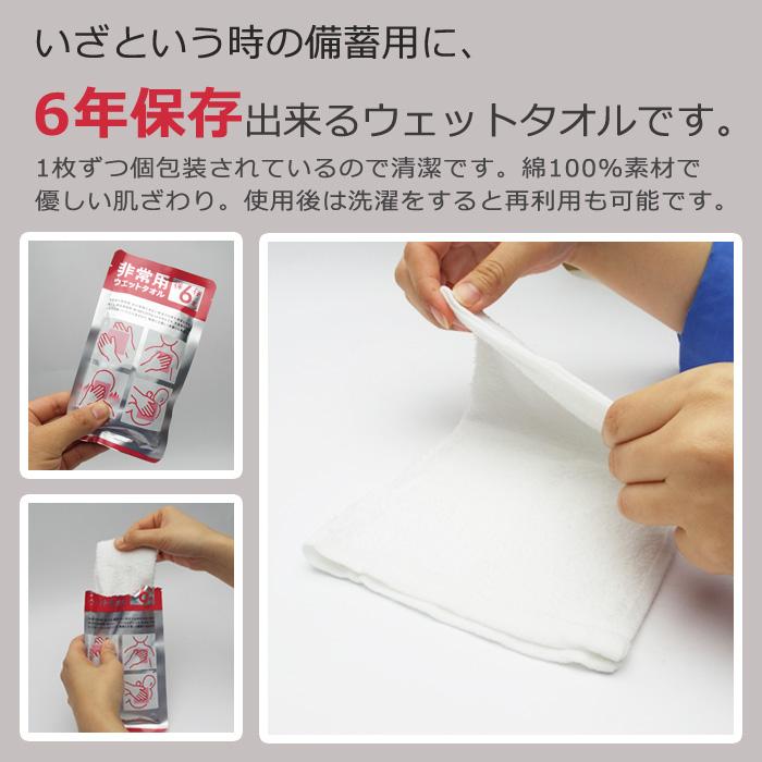 非常用ウェットタオル 100枚 ケース売り 6年保存 綿100% mimoto【お取り寄せ1週間程度で発送】