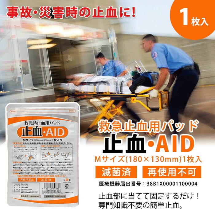 緊急 怪我 応急処置 止血・AIDアルミパック M 1枚入 出血 切り傷 滅菌済 [M便 1/5]