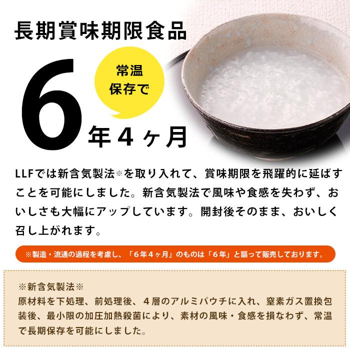 おいしい非常食 LLF食品 白粥 230g(ロングライフフーズ 白がゆ お粥 おかゆ 嚥下困難 美味しい)