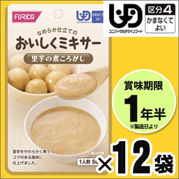 介護食 おいしくミキサー 副菜 里芋の煮ころがし×12袋セット(さといも/野菜/煮物/ホリカフーズ/レトルトミキサー食/噛まなくてよい)