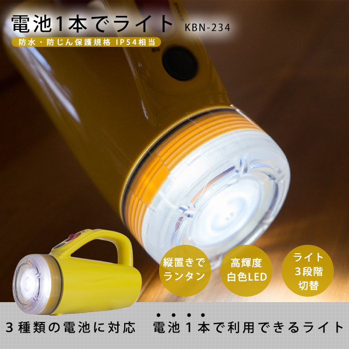 単2電池・単3電池・単4電池 どれでも1本あれば使えるライト『単2・3・4 1本でライト』KBN-234(懐中電灯/防災/避難持ち出し品)