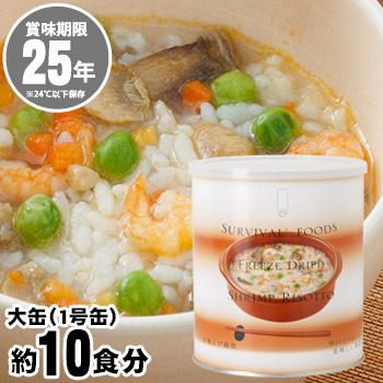 非常食 サバイバルフーズ 洋風えび雑炊(大缶1号缶=約408g)[約10食相当]