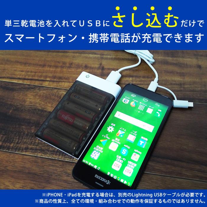 ヘラクレス リターンズ スマートフォン用電池交換式充電器