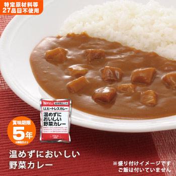 ハウス食品「温めずにおいしい野菜カレー」1食(1袋200g)ロングライフヒートレスカレー