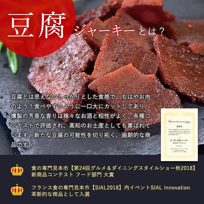 豆腐ジャーキー40g 百三珍 5年保存 タンパク質 とうふジャーキー トーフジャーキー[M便 1/4]