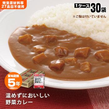 ハウス食品「温めずにおいしい野菜カレー(200g)」×30袋セット ロングライフヒートレスカレー