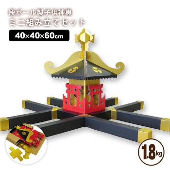 段ボール製 子供神輿 ミニ組み立てキット(ダンボール ダンボール神輿 みこし 祭り)