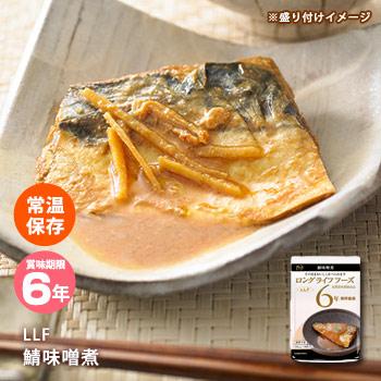 おいしい非常食 LLF食品 鯖味噌煮1切 80g (防災グッズ 6年保存 ロングライフフーズ サバ さば 魚 みそ煮 美味しい)
