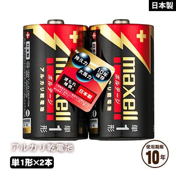 アルカリ乾電池 単1形 2本パック 防災用 10年 長期保存電池 マクセル maxell 日本製 ボルテージ