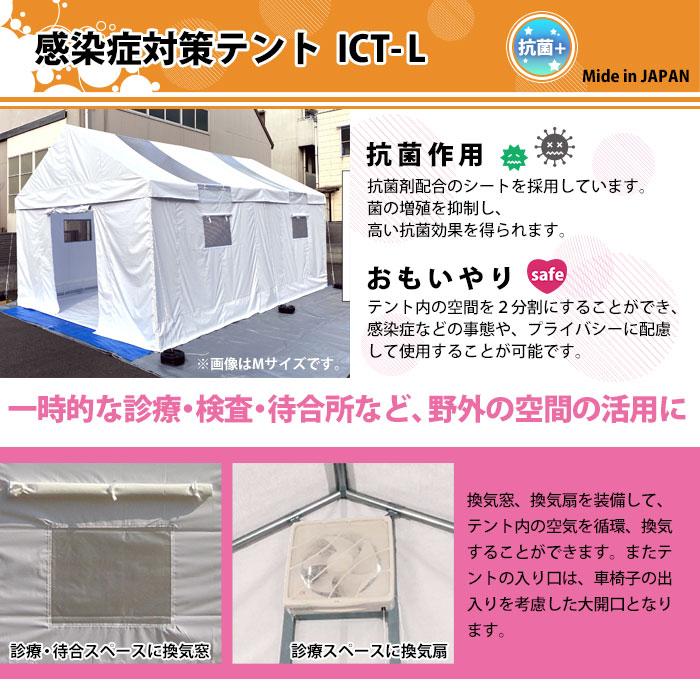 感染症対策テント Lサイズ ICT-L 抗菌 換気扇 間仕切り