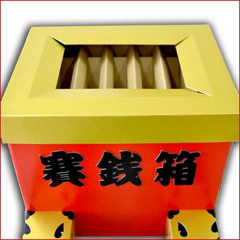 段ボール製 子供神輿 賽銭箱【送料無料】(ダンボール ダンボール神輿 みこし 祭り)