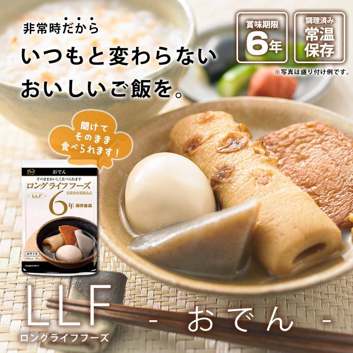おいしい非常食 LLF食品 おでん 250g(防災グッズ 6年保存 ロングライフフーズ パックおでん 美味しい)