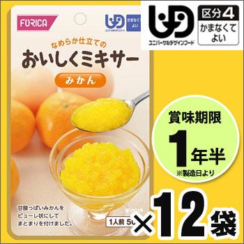 介護食 おいしくミキサー デザート みかん×12袋セット(蜜柑/フルーツ/ホリカフーズ/レトルトミキサー食/噛まなくてよい)