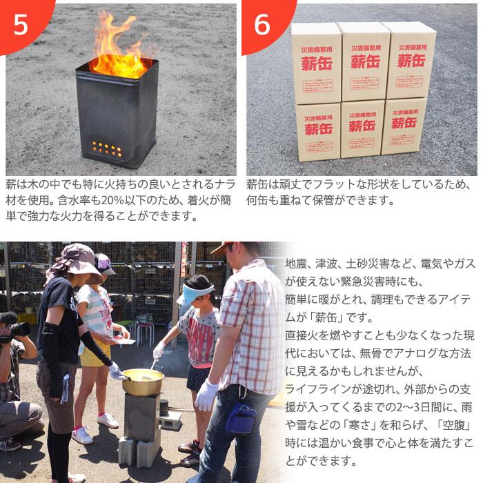 災害備蓄用 暖房・調理アイテム 薪缶